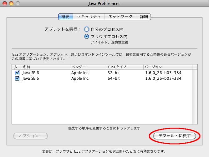 java plug in 10.25.2